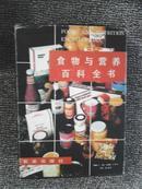 食物与营养百科全书(硬壳封包)全5册