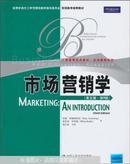市场营销学 : a introduction : 英文版 加里·阿姆斯特朗(Gary Armstrong),菲利普·科特勒(Philip Kotler)著 中国人民大学出版社 9787300123066