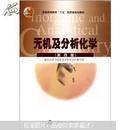 无机及分析化学(第四版)南京大学《无机及分析化学》编写 高等教育出版社 9787040184617