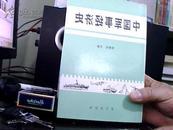 中国军事经济史(一版一印 10品)