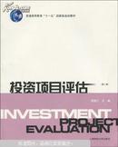 投资项目评估