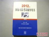 2012年 国家司法考试辅导用书 第三卷