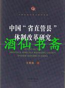 中国省直管县体制改革研究