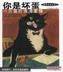 你是坏蛋:一只猫的浪漫爱情:[中英文本]