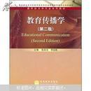 教育传播学/第二版/南国农,李运林