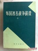 外国著名战争战役  全三册