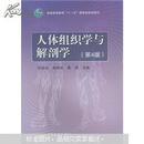 人体组织学与解剖学/段相林,郭炳冉,辜清