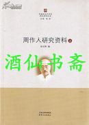周作人研究资料(全二册)