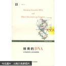 林肯的DNA:以及遗传学上的其他冒险(世纪人文系列丛书·开放人文)