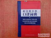 新汉英分类口译词典(软精装)
