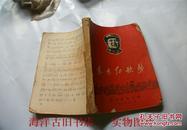 东方红歌声(2)有毛主席语录和林副主席语录,毛主席像1张  缺封底302页