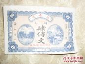 民国时期益都乡票一张13*10厘米
