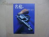 名枪画册【4、5、6三册合订本】