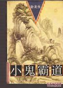 小鬼霸道上下两册全.哈尔滨1994年1版1印