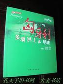 《匃牙利.多恼河上的明珠》中国旅游出版社