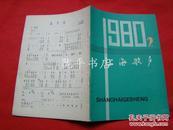上海歌声 1980年2