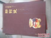 问瓷录郑州柴窑
