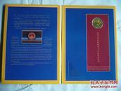 中华人民共和国成立五十周年纪念币