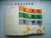 文化生活手册( 精装本、1299页)