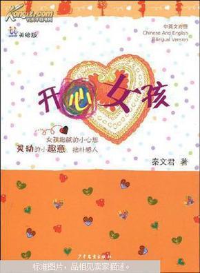 开心女孩:中英文对照