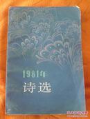 1981年诗选
