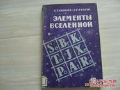 《宇宙的元素》俄文版,1962年出版,多图。