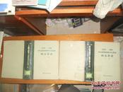 1979-1980中文图书印刷卡片累积联合目录(上下,精装,馆书)