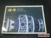 北京翰海2009季春拍卖会 古董珍玩·瓷器杂项拍卖专场