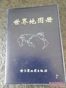 世界地图册  哈尔滨地图社