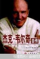 杰克·韦尔奇自传:全球第一CEO
