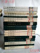 《中国植物志》 7、8(精)、14(2)、16(2分精)、25(2分精)、28(2精)、30(2分精)、31(精)、38、46、47、48、49、54、59、62...详见描述