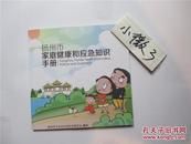 扬州市家庭健康和应急知识手册