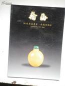 北京翰海1996年秋拍 中国鼻烟壶 拍卖图录