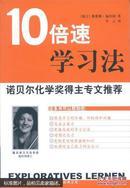 10倍速学习法:诺贝尔化学奖得主专文推荐((瑞士)薇蕾娜·施坦纳著  南海出版公司 见注明)