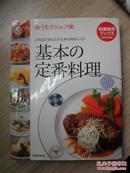 基本の定番料理(日文版)