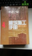 正版库存:建筑施工手册4(第4版 精装中国建筑工业出版社
