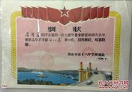 74年---南京市十八中学田径运动大会奖状---大桥图案