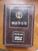 刑法学全书(精)(封底前缺一张版权页和一张空白页,余9品)