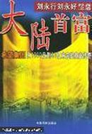大陆首富刘永行刘永好经商之道:希望集团从1000元到83亿未完的商业传奇