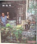 陈逸飞画集1998年法国画展Marlborough玛勃洛画廊陈逸飞画展图录
