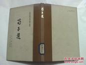 中国古典文学读本丛书:《荀子选》(32开 精装 85年印   9品好如图)