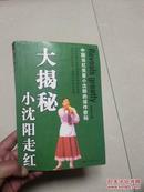 大揭秘——小沈阳走红(中国当红笑星小沈阳的运作密码)