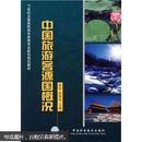中国旅游客源国概况 俞彤 9787504651198