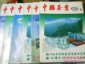 中国茶叶 1999年1-6期全