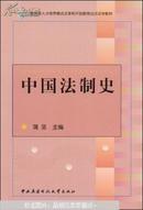 中国法制史   全新未开封送光盘一张