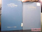 熔接规と格记号( 昭和20年版 精装品好上下2册 日文原版 有藏书票)