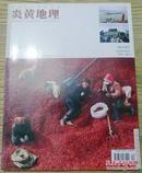 炎黄地理 2011.02