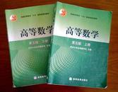"""高校教材 【高等数学】第五版 全上下册 """"十五""""国家级规划教材"""