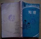 课本:物理(第一册)全日制十年制学校初中课本(试用本)1978年1版成都1印