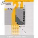 中国法律思想史(第二版)